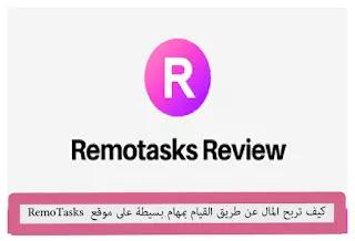 كيف تربح المال عن طريق القيام بمهام بسيطة على موقع  RemoTasks