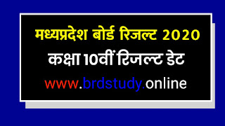 Madhya pradesh 10th class resukt kab aaega,mp board result 2020