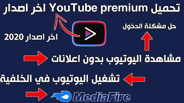 تحميل youtube vanced اخر اصدار للاندرويد و للايفون  ( youtube premium ) وحل مشكلة تسجيل الدخول