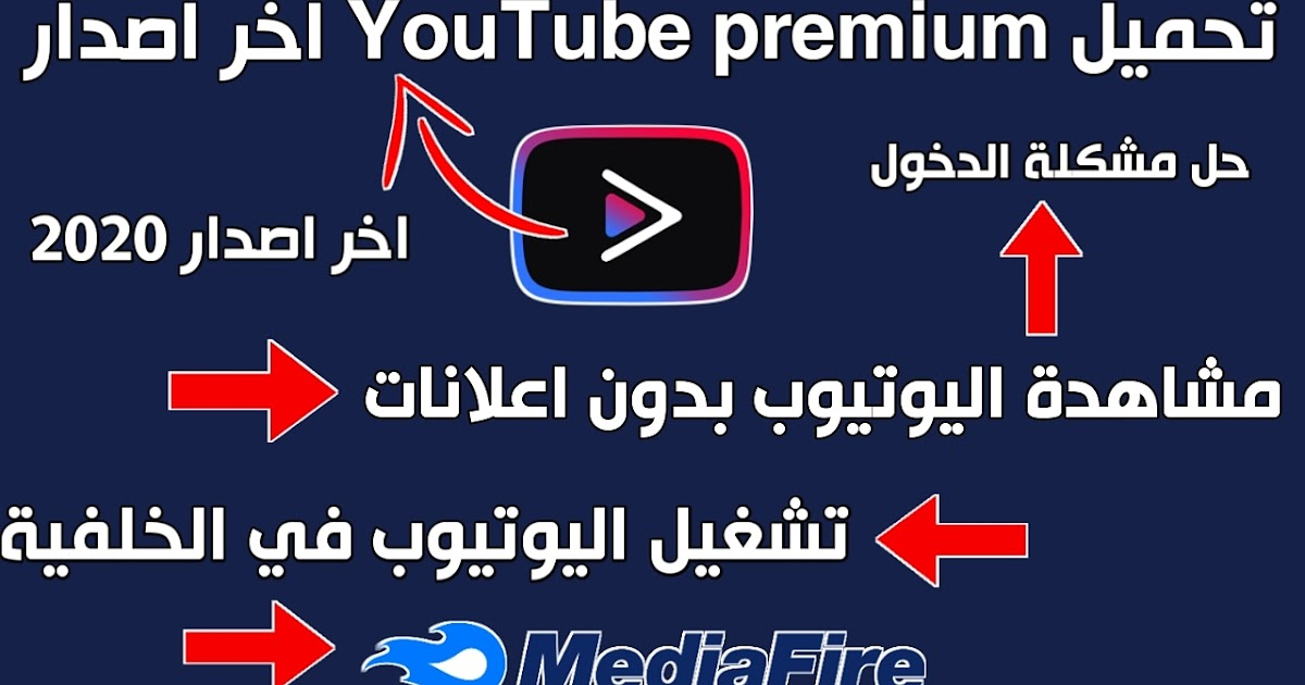 youtube vanced للايفون