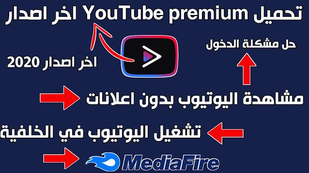 تحميل youtube vanced اخر اصدار للاندرويد وحل مشكلة تسجيل الدخول   ( youtube premium ) وحل مشكلة تسجيل الدخول