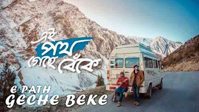 Lyrics Of New Songs E Path Geche Beke - Pritam Das