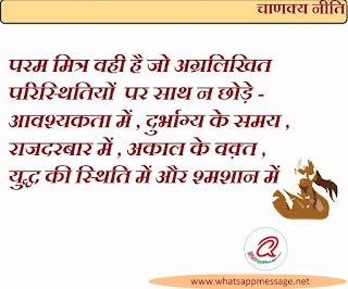 chankya-neeti-quotes-in-hindi-image-3