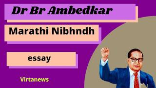 speech dr babasaheb ambedkar essay in marathi