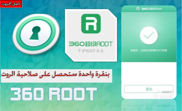 تطبيق 360 ROOT لتفعيل صلاحية ال ROOT للاندرويد