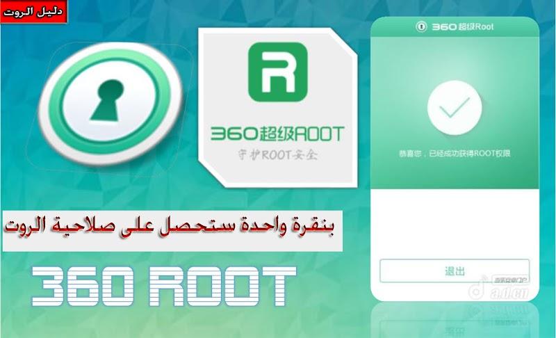 تطبيق 360 ROOT لتفعيل صلاحية الروت للاندرويد