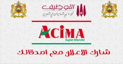 اسيما ACIMA توظف في عدة تخصصات بمدينة وجدة