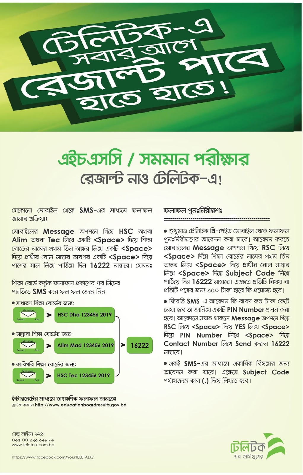 HSC TEC EXAM Result Technical Education Board BD