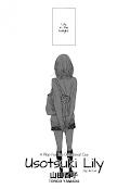 Usotsuki Lily (YAMADA Torico)