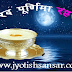 Sharad Poornima Jyotish In Hindi