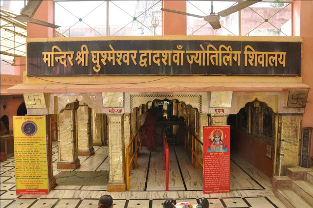 Ghushmeshwar Jyotirling