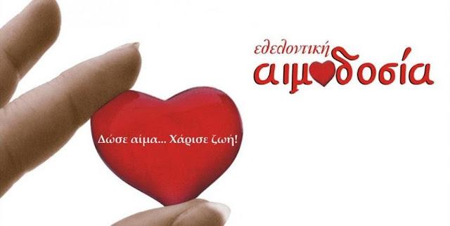 Γιάννενα: Εθελοντική αιμοδοσία την Τετάρτη 23 Οκτωβρίου στην  ΑΝΑΤΟΛΗ ΙΩΑΝΝΙΝΩΝ
