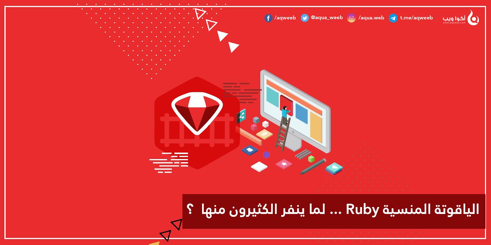 الياقوتة المنسية Ruby ... لما ينفر الكثيرون منها و إطارها Rails ؟