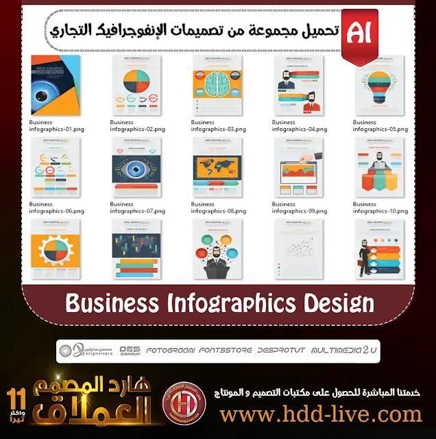 تحميل مجموعة من تصميمات الإنفوجرافيك التجاري Business Infographics Design