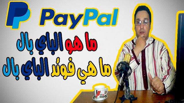 ماهو البايبال Paypal ؟ شرح مزايا وفوائد الباي بال