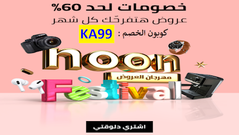 للمصريين : احصل على قسيمة نون مصر بقيمة 50 جنيه مجانا