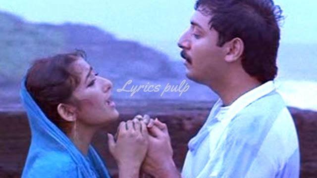 Urike chilaka Song Lyrics | Bombay | Telugu