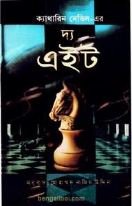 The Eight by Muhammad Najim Uddin ebook