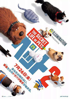 The Secret Of Pets 2 (2019) WEB-DL