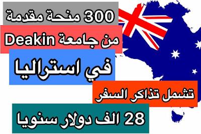 منح دراسية مجانية 2020| منح جامعة Deakin في استراليا