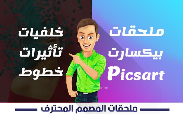 ملحقات picsart ، خلفيات picsart ، خطوط picsart ، تأثيرات picsart (ملحقات بيكس ارت)