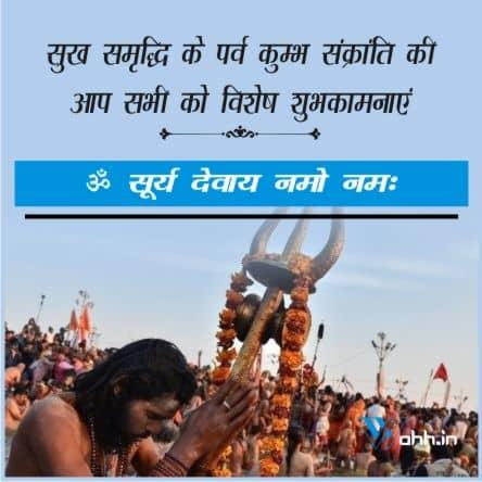 Kumbha-Sankranti-Wishes-Images