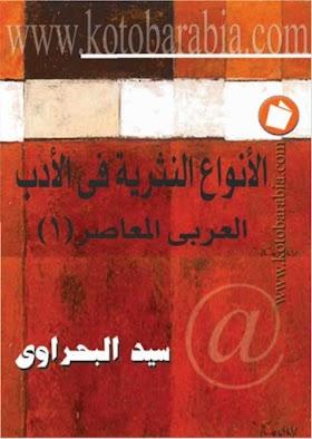 تحميل وقراءة كتاب الأنواع النثرية فى الأدب العربى المعاصر للمؤلف د. سيد البحراوي