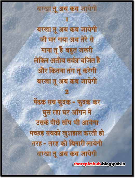 rain love quotes in hindi - photo #12