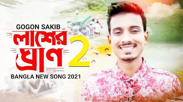 Lasher Gran 2 Song Lyrics By Gogon Sakib.আমার রক্ত মাখা লাশের ঘ্রান ২