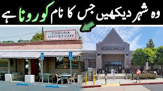 Corona City In California USA Urdu - دنیا کا وہ شہر جس کا نام کورونا ہے