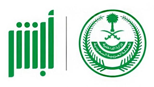 طريقة الإستعلام عن المخالفات المرورية في السعودية من خلال بوابة أبشر Absher
