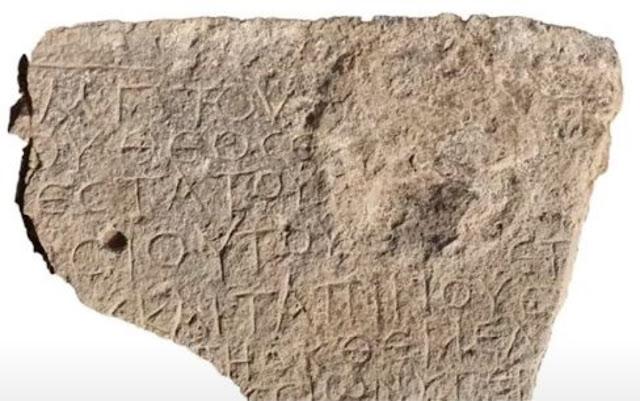 Αρχαιολόγοι στο Ισραήλ ανακάλυψαν επιγραφή 1500 ετών γραμμένη στα αρχαία ελληνικά για τον Χριστό