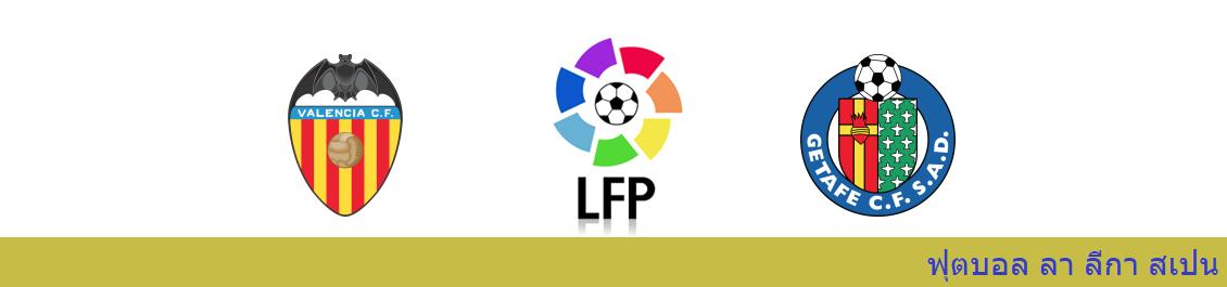 แทงบอล วิเคราะห์บอล ลา ลีกา ระหว่าง บาเลนเซีย vs เกตาเฟ่