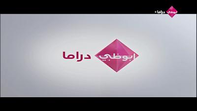 ثلاث مسلسلات رمضانية علي قناة دبي للدراما رمضان 2016 تعرف أسمائهم و مواعيد العرض الخاصة بهم