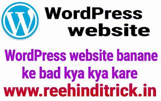 WordPress website banane ke bad kya kare 1