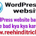 WordPress website banane ke bad kya kare