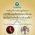 """กรมแพทย์แผนไทย สนใจ ยา""""เหลียนฮัว)เป็นต้นแบบที่ดี นำร่องรักษาโรคโควิด-19"""