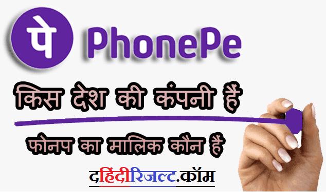 PhonePe का मालिक कौन हैं? और फ़ोनपे किस देश की कंपनी हैं?
