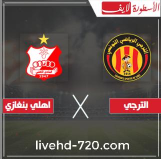 مشاهدة مباراة الترجي واهلي بنغازي بث مباشر