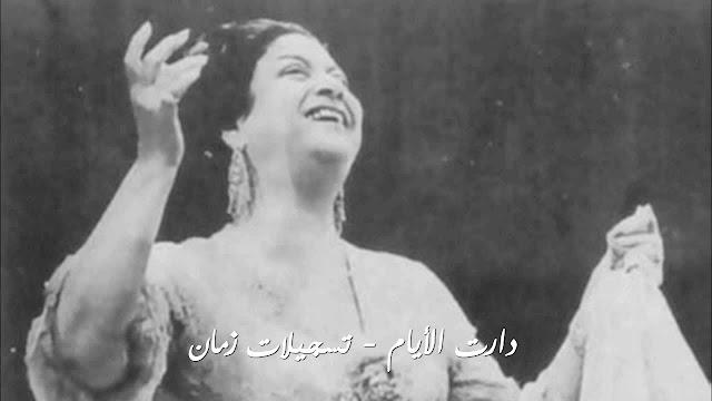 دارت الايام - أم كلثوم - الحفل الخيري بسينما قصر النيل 30أفريل 1970