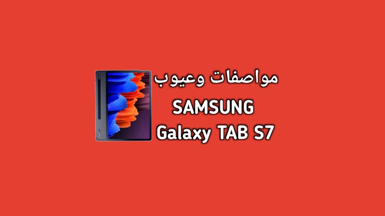 تعرف على مواصفات تابلنت SAMSUNG Galaxy TAB S7 الجديد