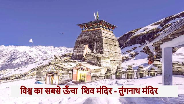 Tungnath Temple uttrakhand, Tungnath Mandir, Tungnath Shiv Mandir, Highest temple in world
