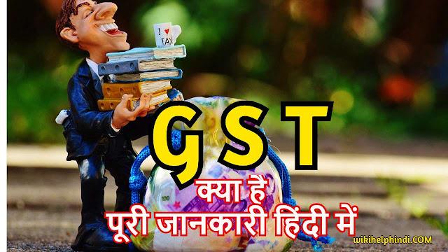 GST क्या है? पूरी जानकारी हिंदी में