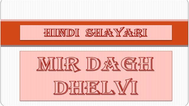 Mir Dagh Dhelvi Shyari in Hindi