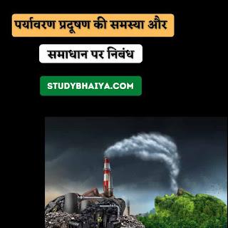 पर्यावरण प्रदूषण की समस्या और उसके समाधान पर निबंध