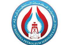 الشركة الحديثة للخدمات النفطية – وظيفة شاغرة