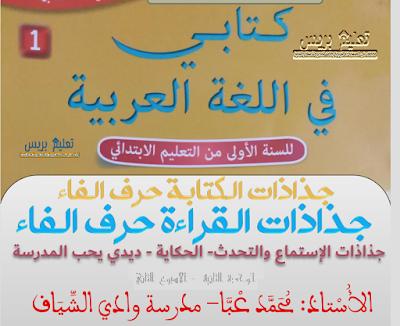 جذاذات الأسبوع الثاني الوحدة الثانية كتابي في اللغة العربية للمستوى الأول ابتدائي - محمد عبا