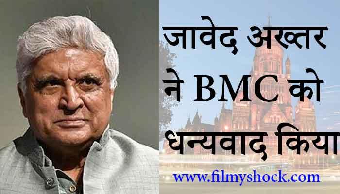 जावेद अख्तर ने BMC को धन्यवाद किया, बोला सबसे ज्यादा परिक्षण अभी तक BMC द्वारा किये गए है
