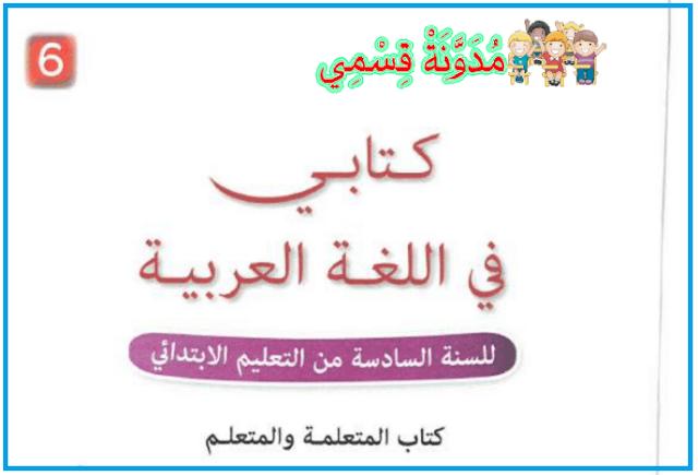 كتاب التلميذ(ة) كتابي في اللغة العربية للمستوى السادس ابتدائي وفق المنهاج المنقح الجديد 2020