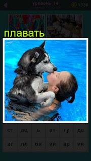 в воде плавет девушка вместе с собакой в обнимку игра 667 слов 14 уровень